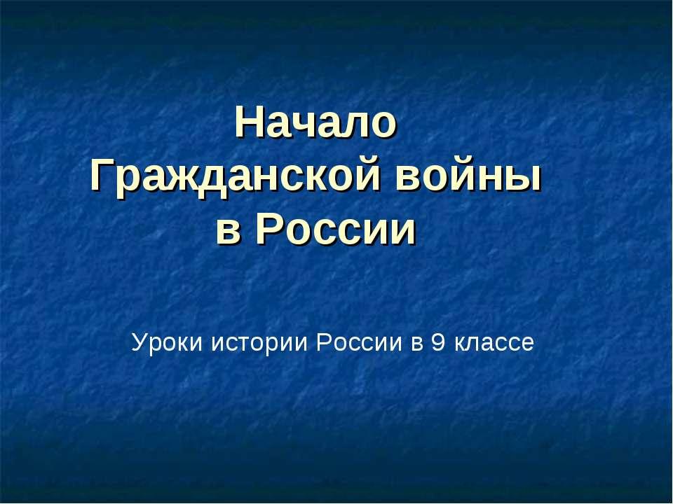 Начало Гражданской войныв России